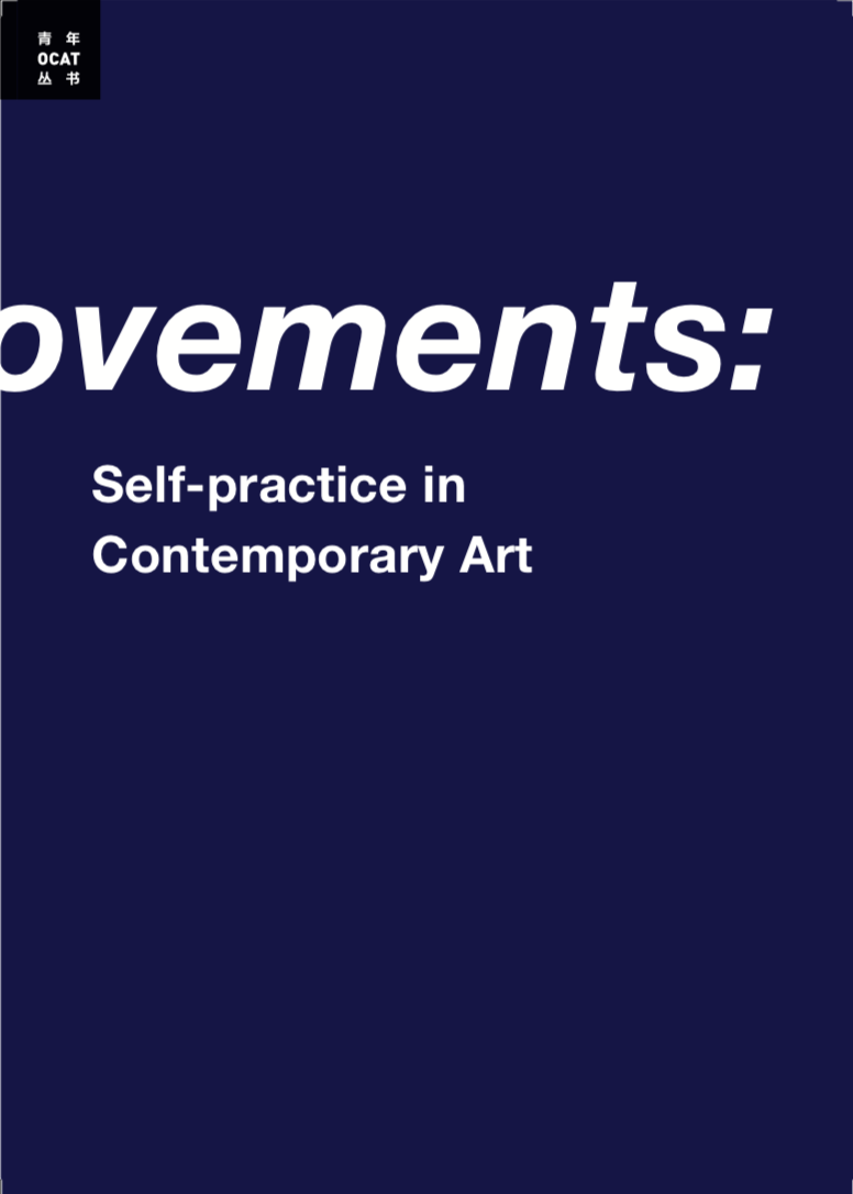 Little Movements: Self-practice in Contemporary Art
